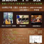 10月イベント芸術最終版Jpg
