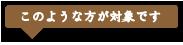 h_taisho