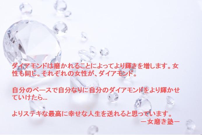 ダイアモンド-1